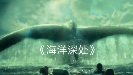 《海洋深处》捕鱼船深海遇到巨鲸王,鱼船被大尾一拍就散了!