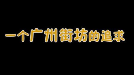 """这就是广州街坊追求的""""又大又快""""的车?-五号频道"""