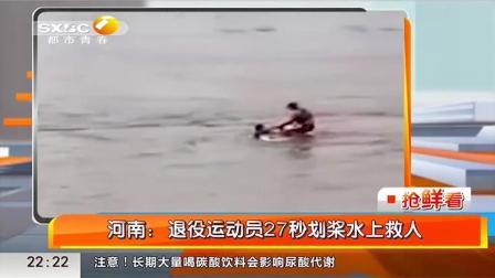27秒绝处逢生!钓鱼男子失足坠河,退役运动员