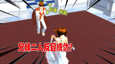 樱花校园真假公主10:王子帮我解开魔法封印!却抓到我就是一顿揍?