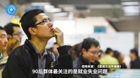 新职业人才缺口近千万,90后最担心失业