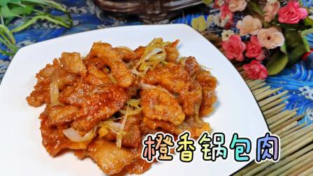 """网红创新菜""""橙香锅包肉""""的做法,口味酸甜酥脆,还有浓郁的果香"""