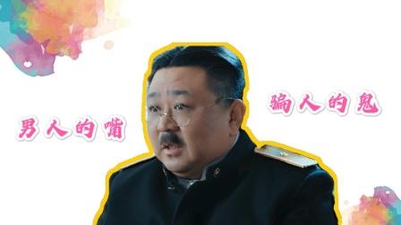 《胜算》:梁冠华实力演绎男人的嘴骗人的鬼!