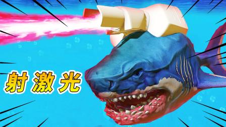 海底大猎杀:最强进化,变身超级鲨鱼,外加无敌激光炮