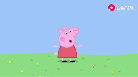 小猪佩奇第一季.第八集