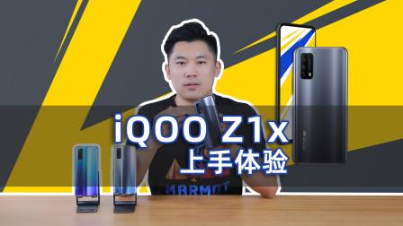 """目前最""""香""""的千元5G手机? iQOO Z1x上手体验"""