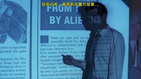 《X档案 第一季》整人君电视剧解说第四集