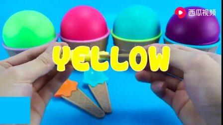 益智早教:冰淇淋球藏着小玩具