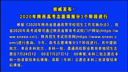 权威发布!2020年陕西高考志愿填报分3个阶段进行