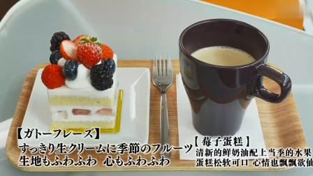 苦与甜的碰撞,水果蛋糕配咖啡,成年人的享受!
