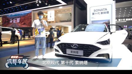 2020成都车展 韩系B级扛鼎之作 北京现代第十代索纳塔-爱极客