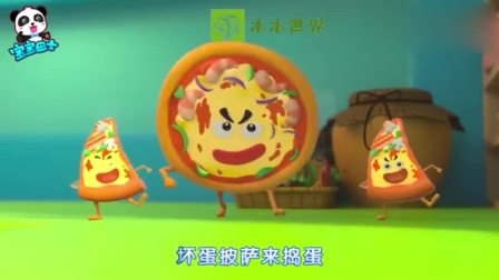 宝宝巴士:坏蛋披萨来捣蛋,想要霸占厨房,聪明的可乐用冰块攻击!