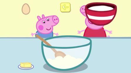 面粉里打入鸡蛋 做出来的蛋糕会不会很香呢?小猪佩奇游戏