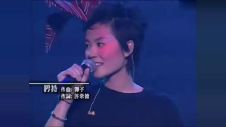王菲现场演唱《矜持》,暴露年龄的一首歌,别说你没听过!