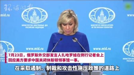 俄外交部都看不下去了:美国的做法与其宣扬的价值观背道而驰!