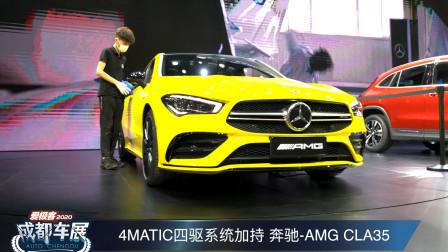 2020成都车展 4MATIC四驱系统加持 奔驰-AMG CLA35-爱极客