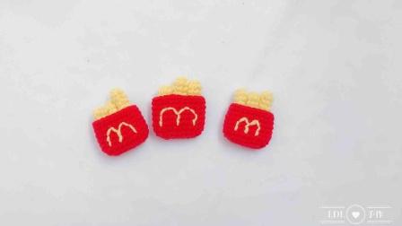 【LDL手作】麦当劳薯条毛线钩针编织教程