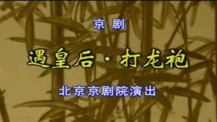 京剧《遇皇后》孟广禄 赵葆秀主演 北京京剧院演出 2004