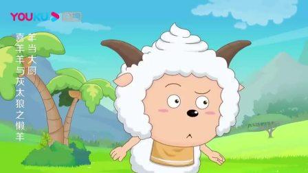 喜羊羊懒羊羊这次不仅被花了熊猫脸,还被人变了满头的辫子