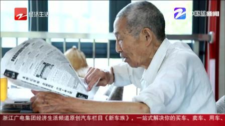 """衢州:94岁老人每天图书馆打卡  还有个管理员""""亲人"""""""