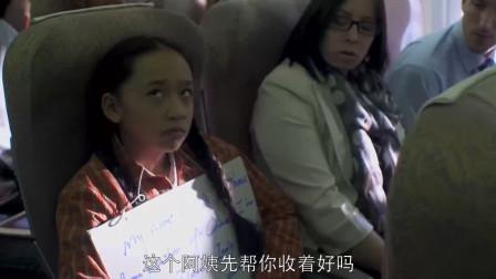 温州一家人:13岁农村姑娘出国,胸前挂个牌子,被所有人注目