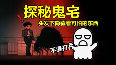 【这游戏有毒】探秘鬼宅,不料头发里藏着可怕的东西!