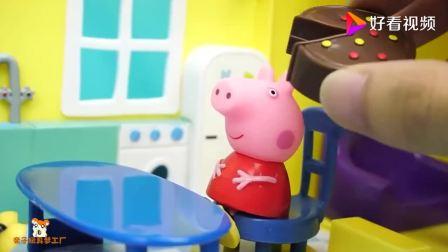 小猪佩奇和乔治一起吃芝士蛋糕哦