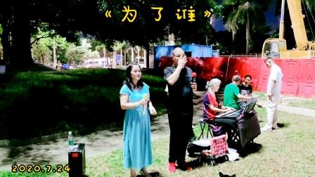 跟刘老师合唱《为了谁》深圳宝安西乡立交2020.7.24