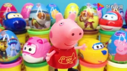 小猪佩奇分享超级飞侠趣变蛋汪汪队惊喜蛋