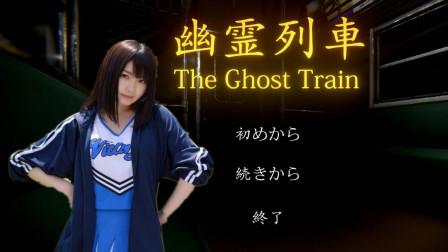 【小握解说】日式恐怖游戏再造都市传说《幽灵列车》上篇