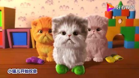 巴塔木中文儿歌:顽皮的小猫,就这是让人爱恨不得!