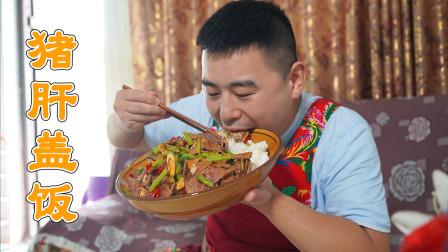 超小厨做酸辣猪肝盖饭,四川家常做法,香辣嫩滑超下饭,吃过瘾