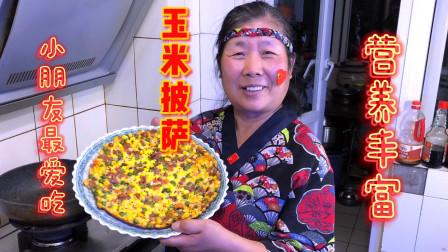 什么?玉米的披萨?对,今天咱妈用两颗玉米教您做一张玉米的披萨