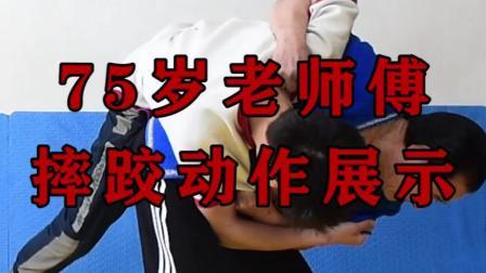 75岁的老师傅,摔跤动作展示