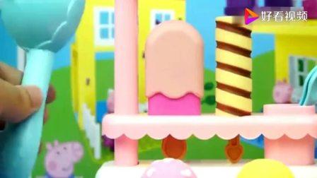 小猪佩奇玩具早教,小猪佩奇的雪糕摊开张啦,我们去卖雪糕吧!