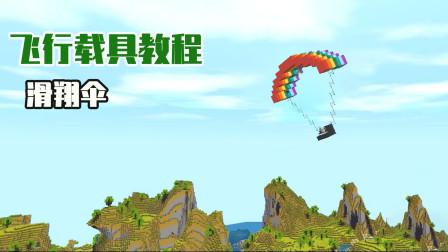 大家在现实生活中玩过滑翔伞吗?和我在迷你世界一起体验一下吧