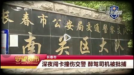 守望都市辛翀宇峰报道长春南关区
