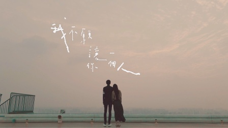 爱的能量守恒,终于你 | 无限数字电影MV《我不愿让你一个人》