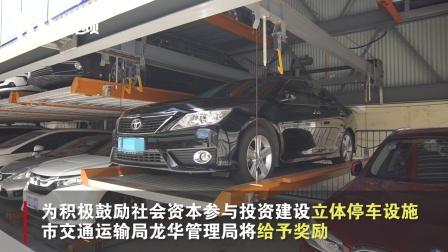 深圳两区出台立体停车库建设补贴细则, 龙华每车位最高可获5万元