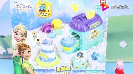 小猪佩奇做双层皇冠蛋糕,迪士尼3D打印机蛋糕屋