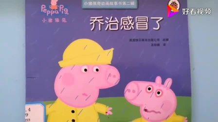 小猪佩奇故事《乔治感冒了》儿童睡前故事(1)