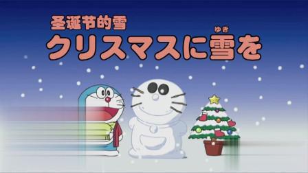 哆啦A梦新番[2016.12.16][466]A圣诞节的雪