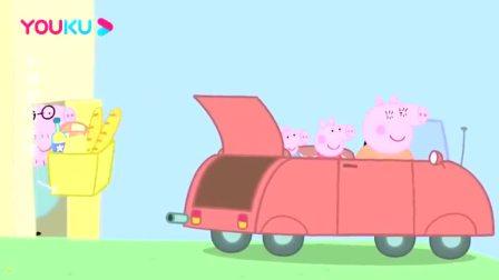 小猪佩奇:佩奇一家要去野餐了,还带上了猪妈妈做的草莓蛋糕