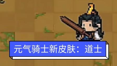 [元气骑士新皮肤:道士.](后面有彩蛋)