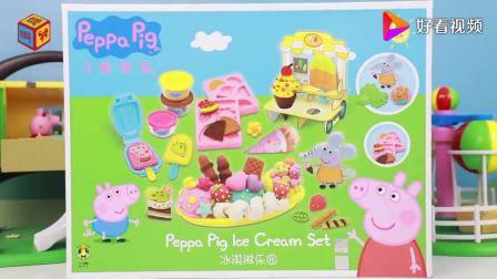 小猪佩奇彩泥冰淇淋手工玩具分享591