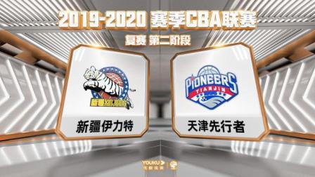 CBA 19/20赛季 复赛2阶段 新疆伊力特VS天津先行者  CBA-周琦20+10西热11助,新疆105-93力克天津