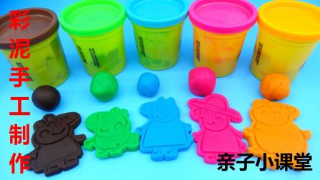 益智手工玩具:用五颜六色的彩泥制作小猪佩琪一家,太有趣了