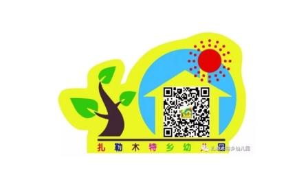 温泉县扎勒木特乡幼儿园毕业典礼