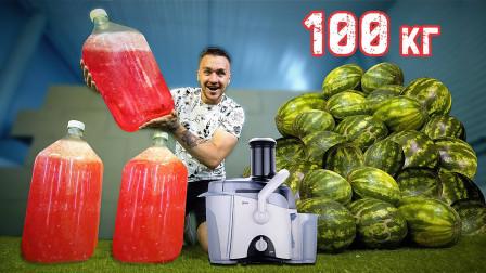 200斤西瓜能榨多少西瓜汁?看到结果那刻,老外惊到了