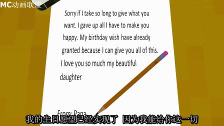 我的世界动画-父亲的故事-Gianzcraft